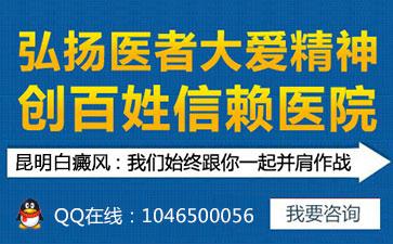 云南白癜风医院护国路2号誉美