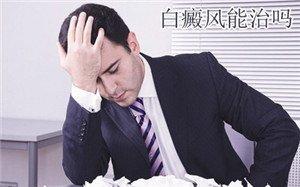 白癜风的发病病因
